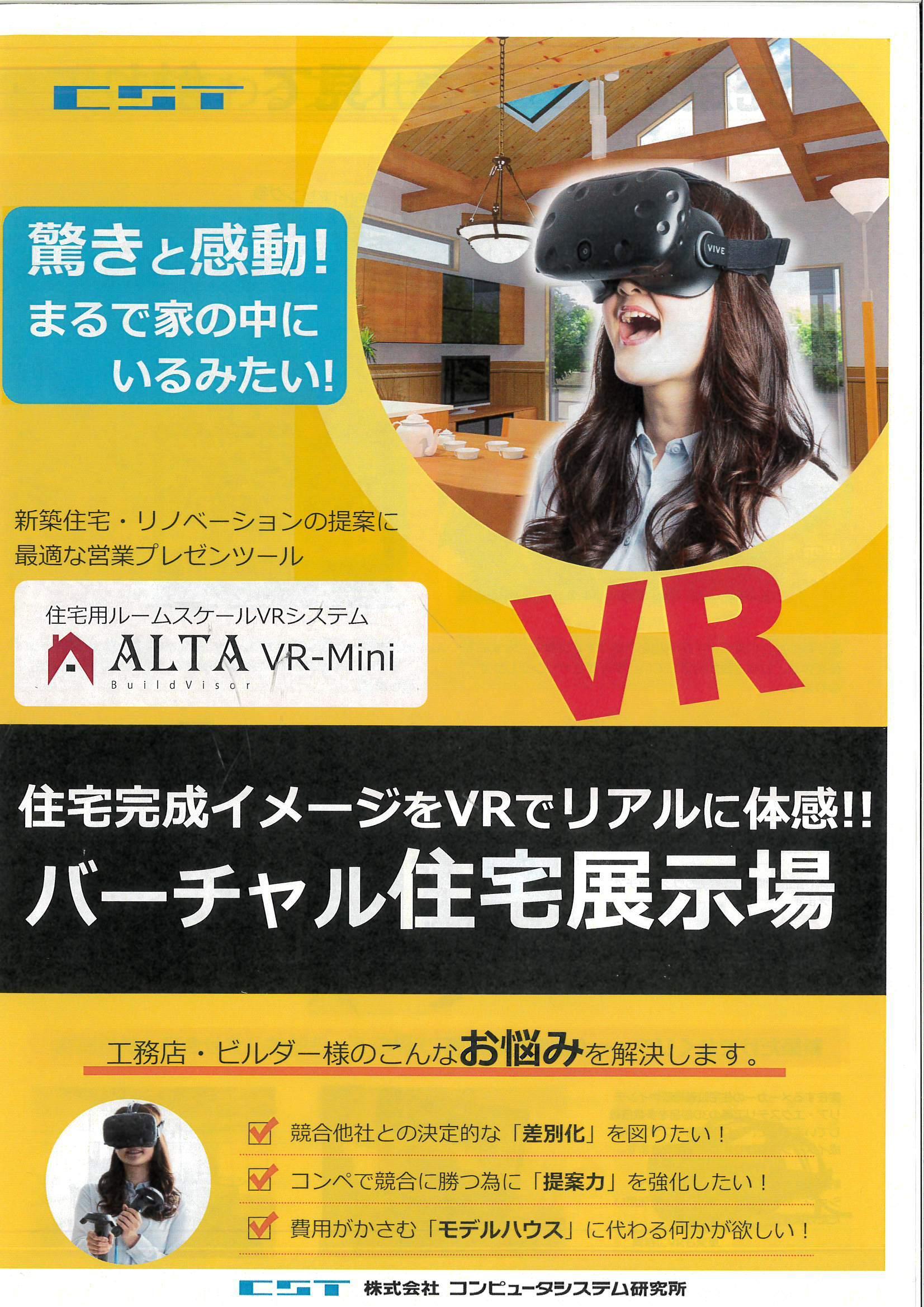 VR_e0172341_17332962.jpg