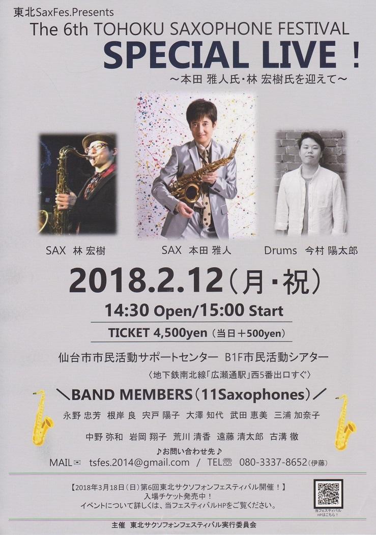 【宣伝】The 6th TOHOKU SAXOPHONE FESTIVAL SPECIAL LIVE!のお知らせ_b0206845_16145771.jpg