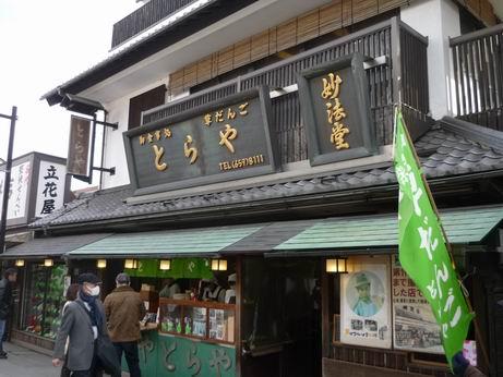日本滞在 8. (最終日は柴又へ)_a0280569_10461.jpg