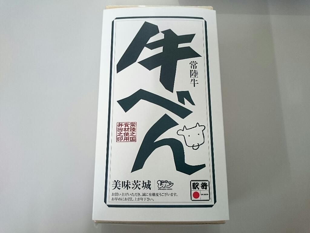 2/7  駅弁  常陸牛  牛べん ¥1,050_b0042308_12312769.jpg