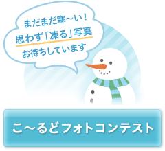 【キャンペーン】こ~るどフォトコンテスト