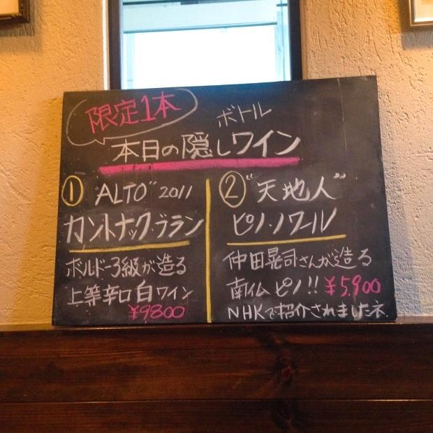 【第3弾☆隠しボトルワイン】_e0092612_16485589.jpg