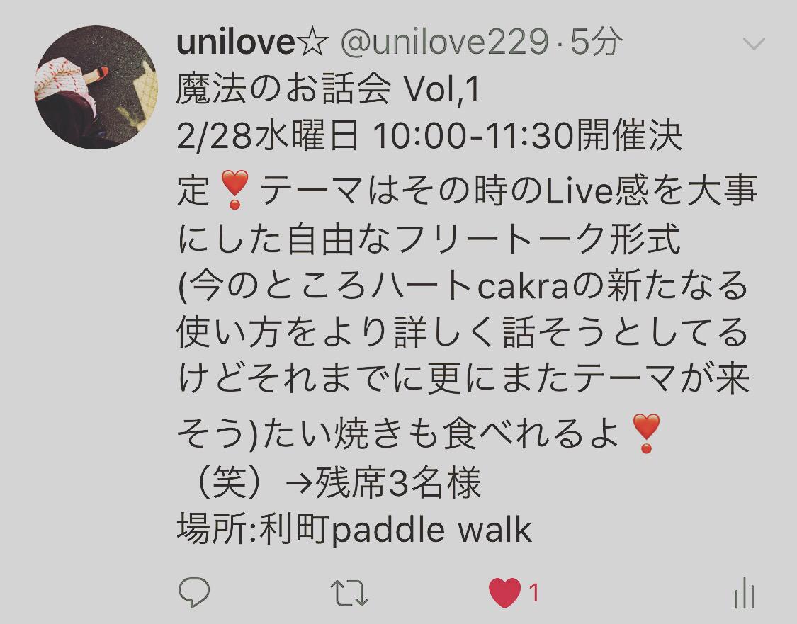 unilove☆魔法のお話会!Vol,1 Vol,2 開催❣️_f0223361_18454123.jpg