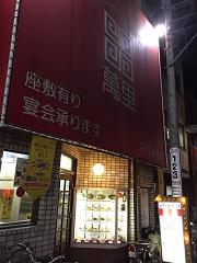 中国語 桜木町