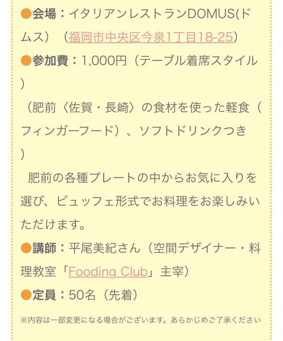 テーブルコーディネートレッスンのお知らせ_c0116778_21200218.jpg