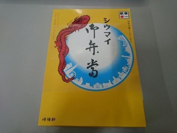 2/8  崎陽軒  シウマイ弁当 ¥830_b0042308_12413406.jpg