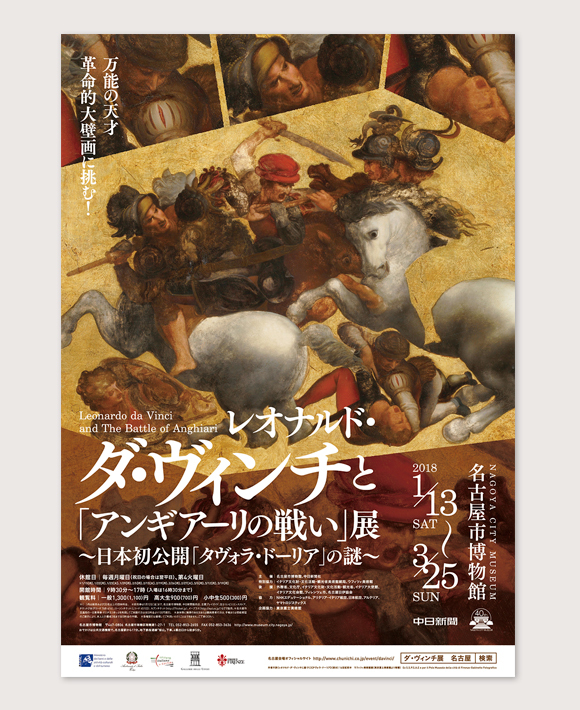 WORKS|レオナルド・ダ・ヴィンチと「アンギアーリの戦い」展_e0206124_13530991.jpg