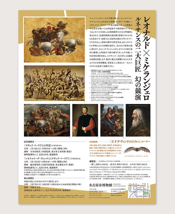 WORKS|レオナルド・ダ・ヴィンチと「アンギアーリの戦い」展_e0206124_13531944.jpg