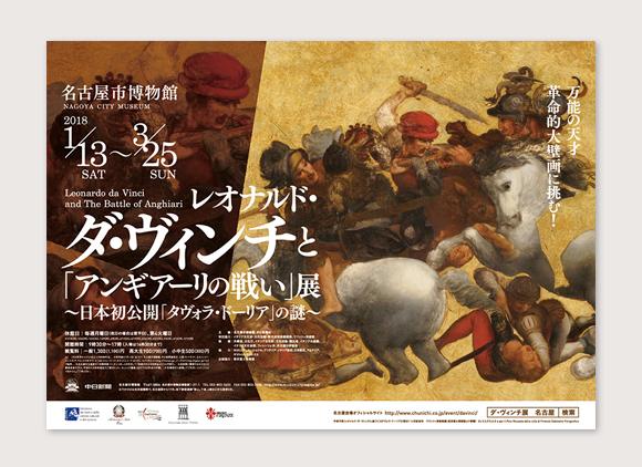WORKS|レオナルド・ダ・ヴィンチと「アンギアーリの戦い」展_e0206124_13532567.jpg