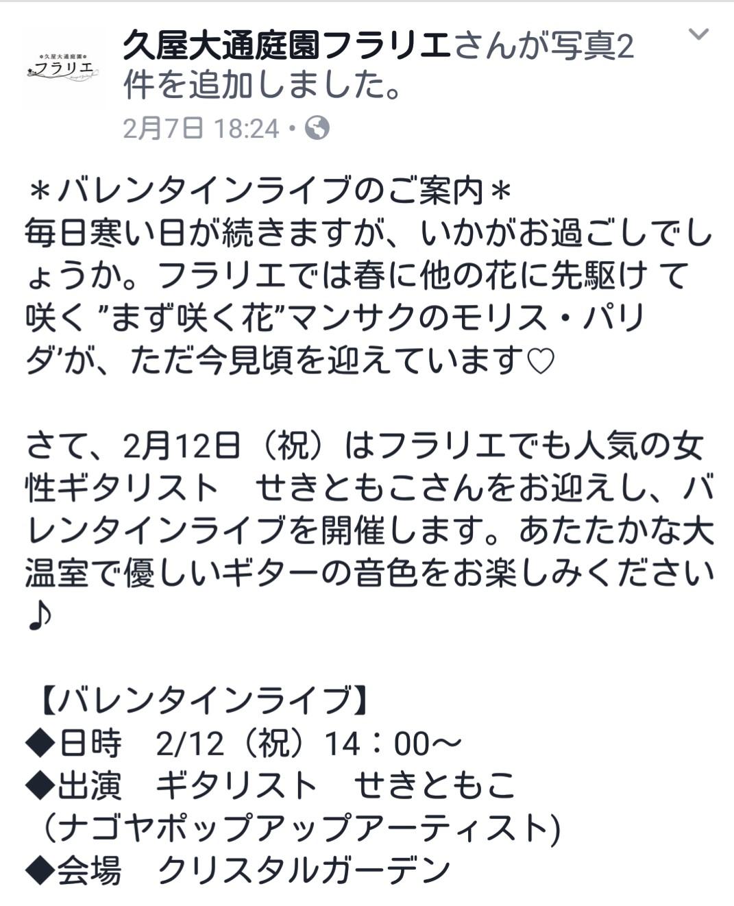 久屋大通庭園フラリエさんより_f0373339_1112773.jpg