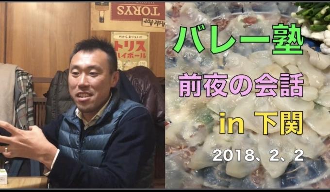 第2792話・・・バレー熟in下関_c0000970_15102967.jpg