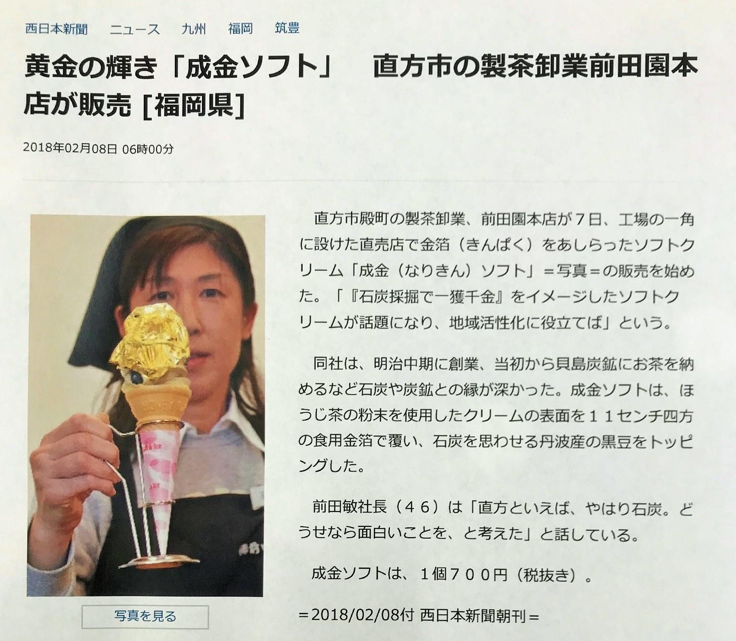 本日の西日本新聞筑豊地区に成金ソフトが登場。_c0335087_15415909.jpg