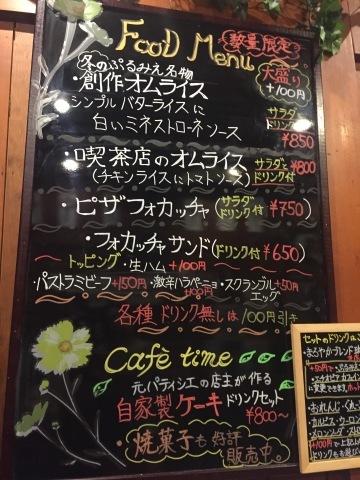 喫茶 1er ぷるみえ (シンプルバターライスに白いミネストローネソース)_e0115904_05582634.jpg