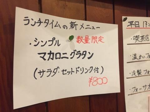 喫茶 1er ぷるみえ (シンプルバターライスに白いミネストローネソース)_e0115904_05582773.jpg