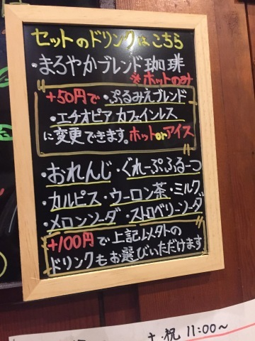 喫茶 1er ぷるみえ (シンプルバターライスに白いミネストローネソース)_e0115904_06421865.jpg
