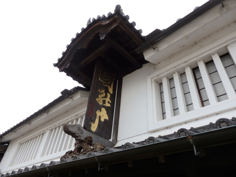 甲賀+伊賀のアートな旅路2-2 丘の上のmamma mia 編_f0351305_18433602.jpeg