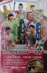 第9回社会人落語受賞者の話芸今一度…社会人落語日本一寄席_c0133422_141265.jpg