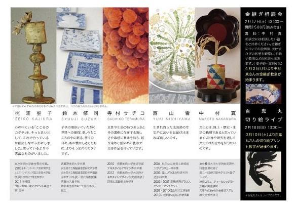 展覧会:「こころのカタチ」鋳金作家の梶浦聖子さんも@川越市 ruriro オープン企画_a0054926_14353802.jpg