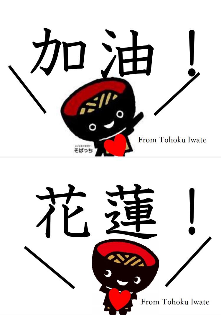 忘れないで下さい&お願い 〜私たちは台湾の皆さんから東日本大震災でたくさんのご支援を頂きました〜_b0199244_14501778.jpg