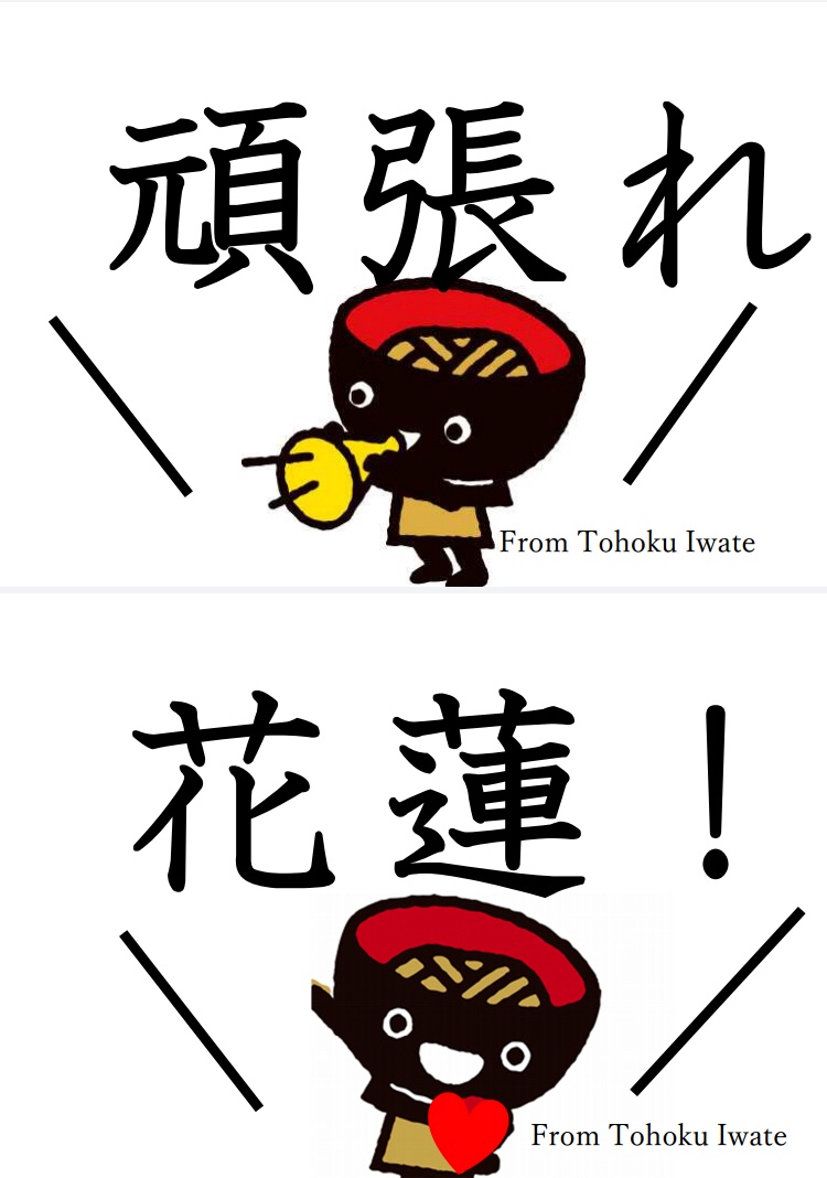 忘れないで下さい&お願い 〜私たちは台湾の皆さんから東日本大震災でたくさんのご支援を頂きました〜_b0199244_14501830.jpg