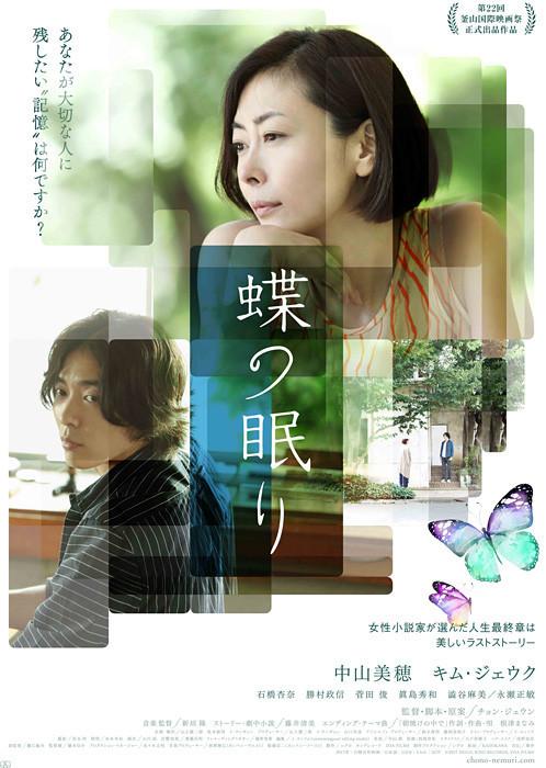 蝶の眠り_b0115353_15375832.jpg
