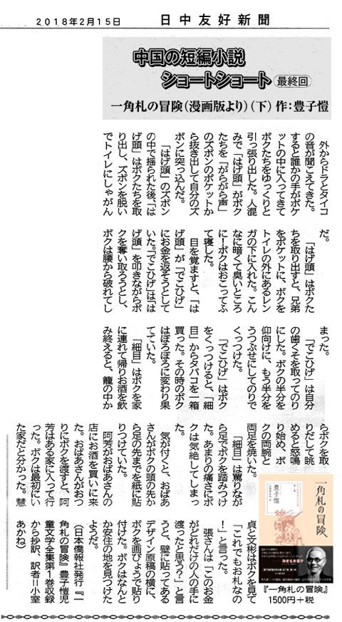豊子愷児童文学の「中国の短編小説ショートショート」(最終回)、日中友好新聞に掲載された_d0027795_11521497.jpg