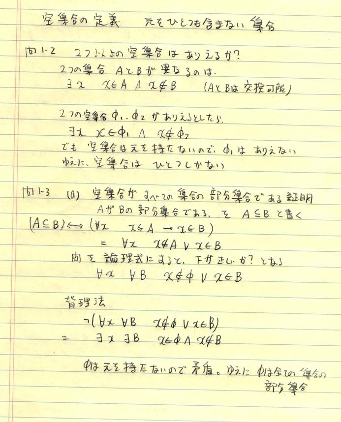 スマリヤン「数理論理学」問1-2...