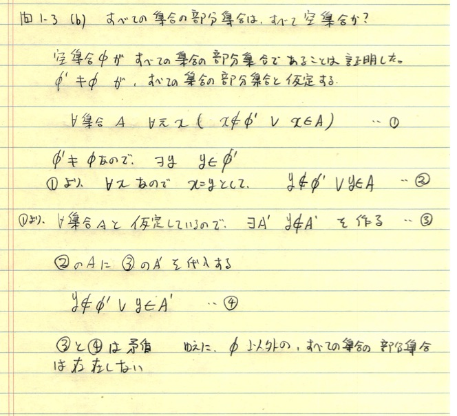 スマリヤン「数理論理学」問1-3...