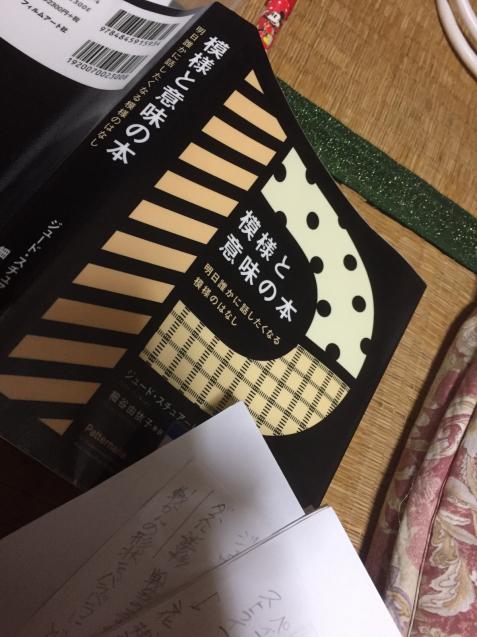模様と意味の本 台本にとりかかる 歌のレッスン☆_c0180209_23270938.jpg
