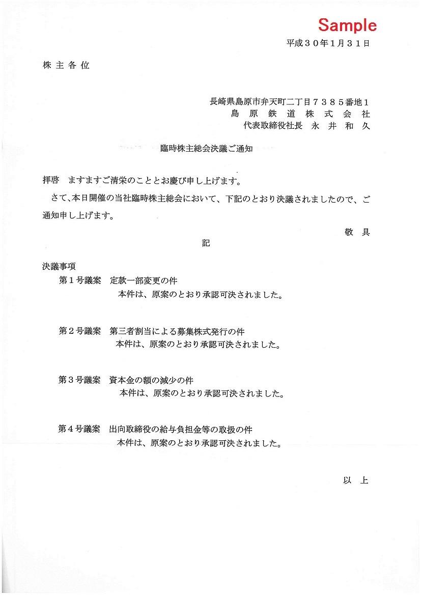 島原鉄道(非上場)の臨時株主総...