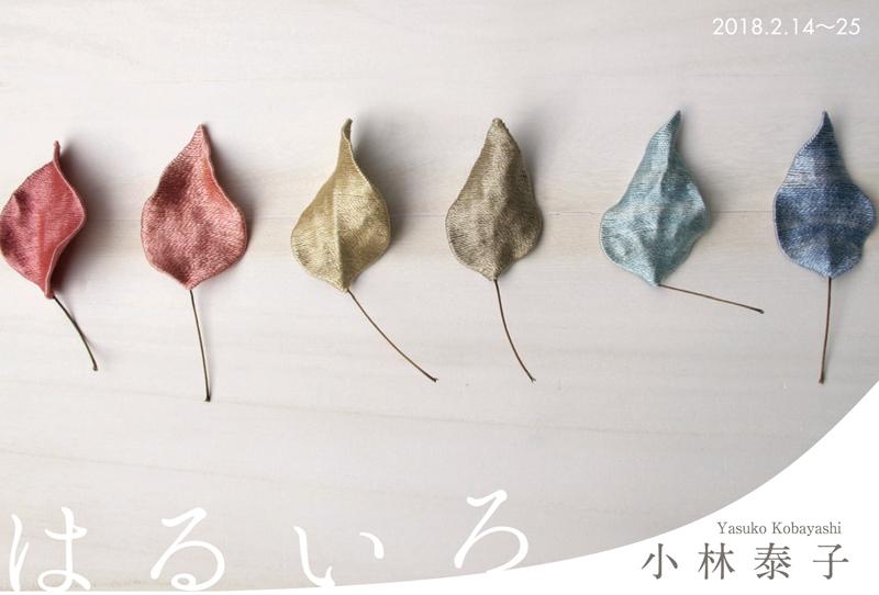【小林泰子作品展〜はるいろ】_a0017350_22204542.jpg