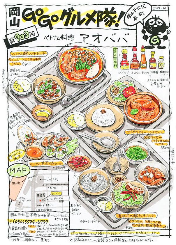 ベトナム料理・アオババ_d0118987_16440171.jpg