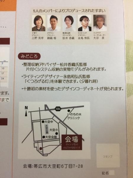 ヨシダホームさまの 大空展示場・・ 新築収納プランアドバイス_a0239890_17464825.jpg