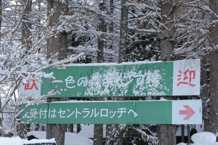 一色の森 雪中キャンプ 1_a0049296_19550079.jpg