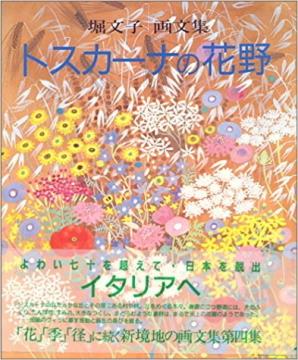 トスカーナの四季を想う、「トスカーナの花野 堀文子画文集」_c0339296_09133847.jpg