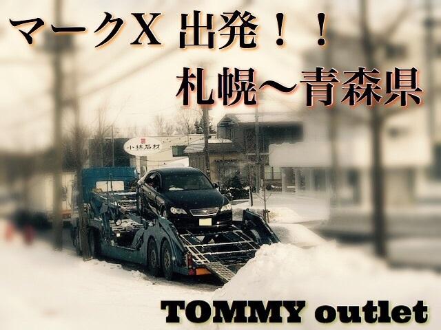 2月13日(火)☆TOMMYアウトレット☆あゆブログ(*˘︶˘*) H様マークX陸送引取☆道外納車も対応します♪_b0127002_16593328.jpg