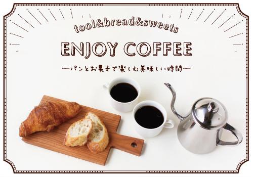 《ボン・ルパス烏丸店》ENJOY COFFEE-パンとお菓子で楽しむ美味しい時間-_a0154009_16562248.jpg