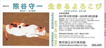 竹橋・東京国立近代美術館へ「熊谷守一 生きるよろこび」展へ_d0221430_19540479.jpg