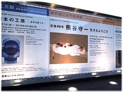 竹橋・東京国立近代美術館へ「熊谷守一 生きるよろこび」展へ_d0221430_19541965.jpg