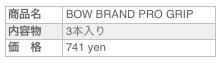 どうしてBOW BRAND PRO GRIPは日本人愛好者に認知されたのでしょうか?_a0201132_15155288.png