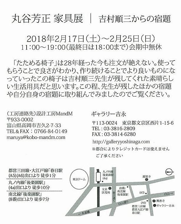 丸谷芳正さんの家具展 2018/2/17~2/25_a0039934_18230947.jpg