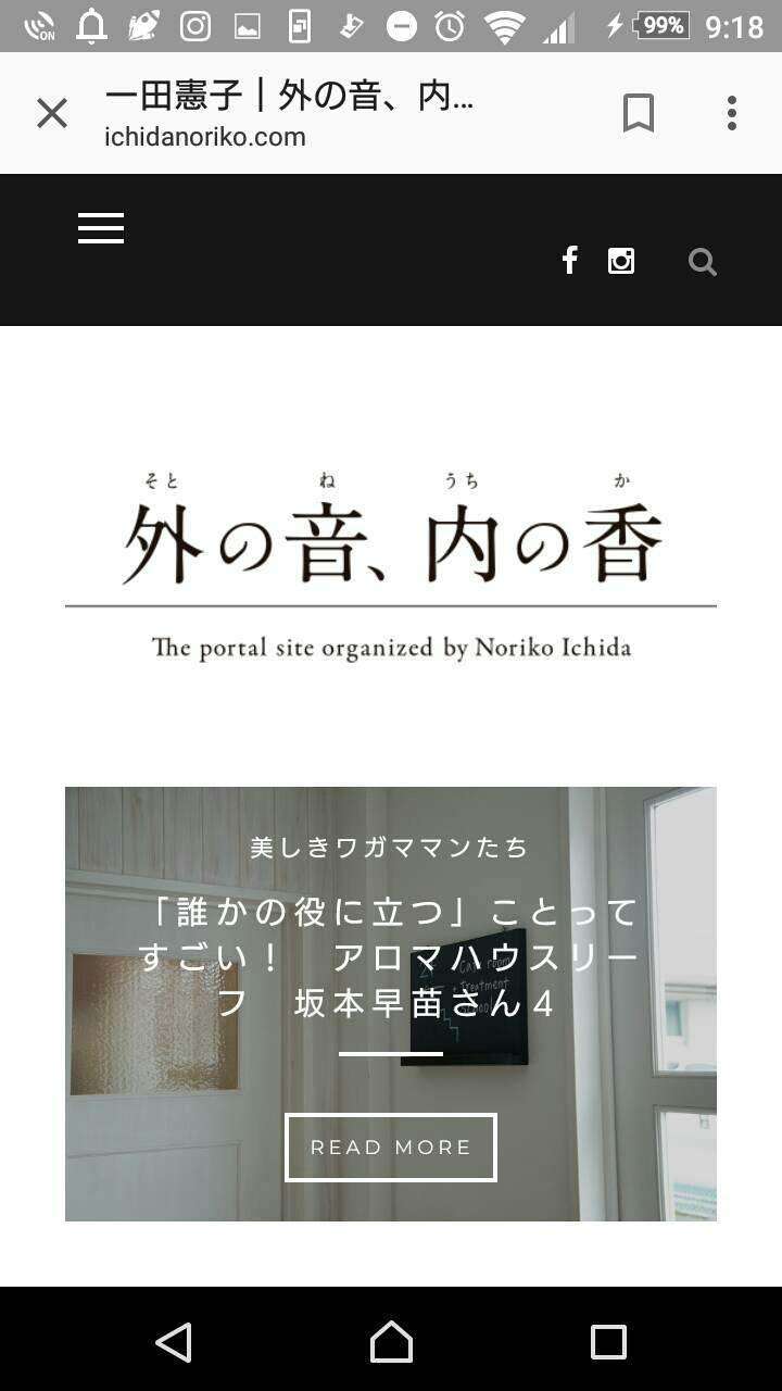一田憲子さんのサイト「外の音、内の香」_c0172049_11032901.jpg