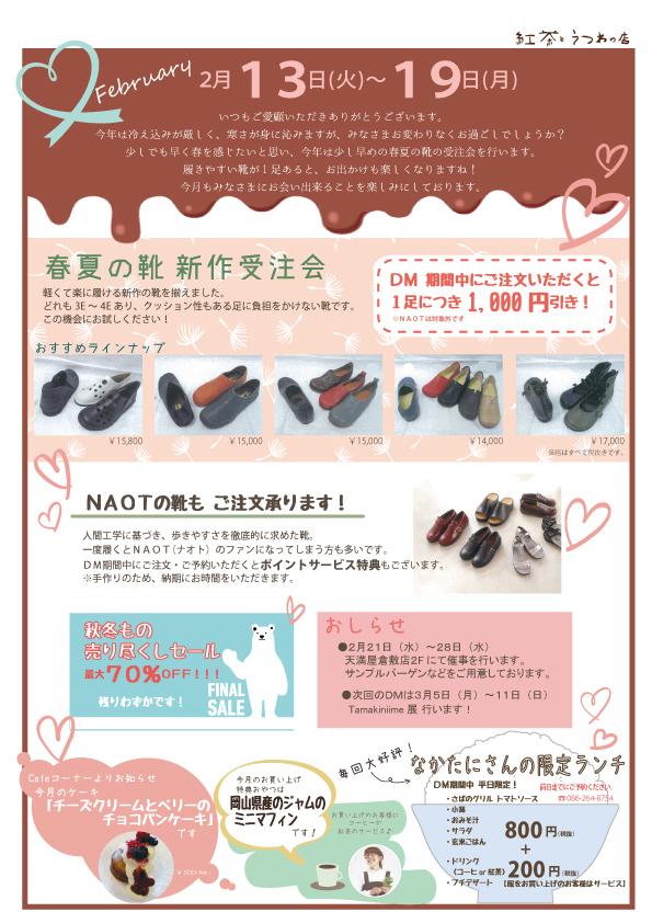 2月の洋服のイベントは本日から!_f0328051_16060473.jpg