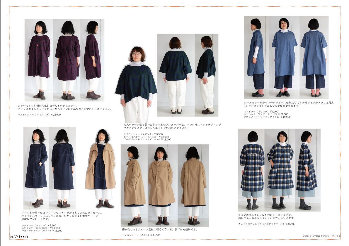 2月の洋服のイベントは本日から!_f0328051_16060917.jpg