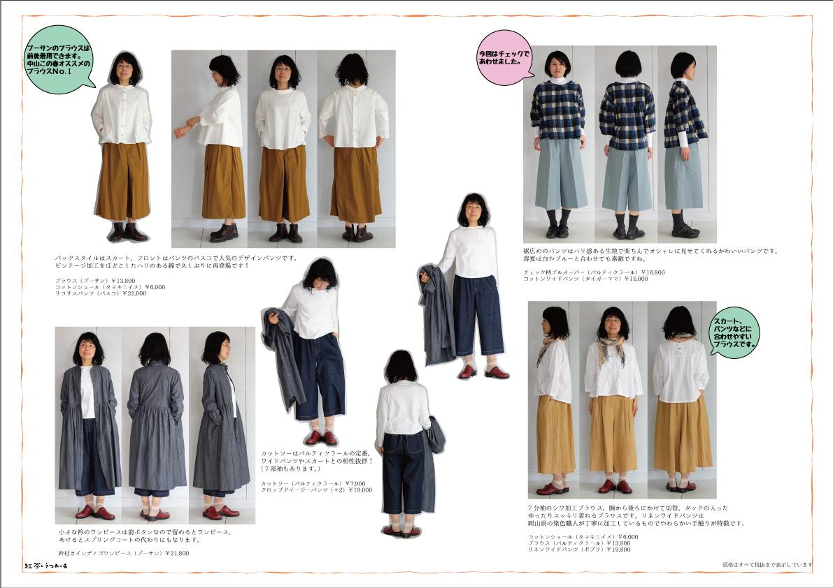 2月の洋服のイベントは本日から!_f0328051_16060948.jpg