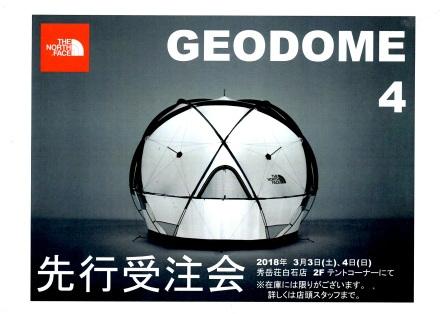 ノースフェイス GEODOME4先行受注会_d0198793_10413223.jpg