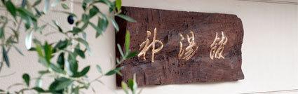 神湯館のお雛さまを見に行こう_b0145296_19590230.jpg