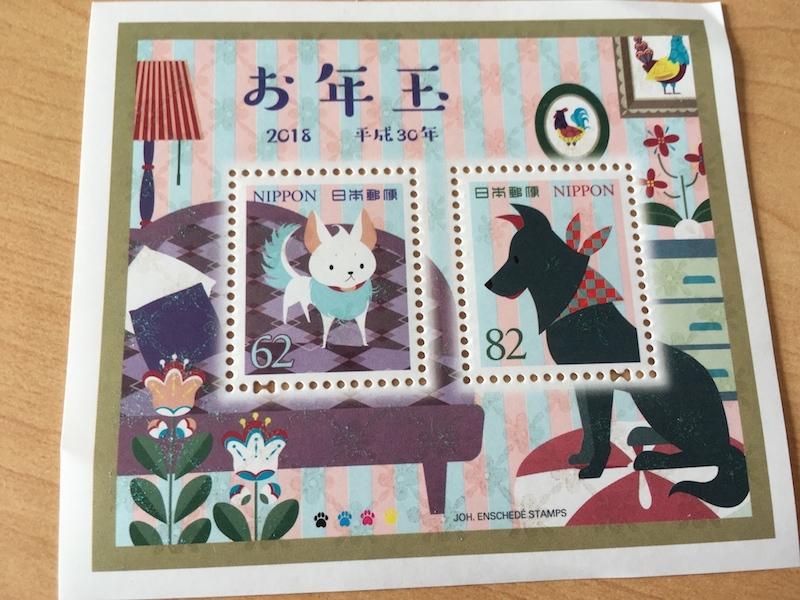 お年玉年賀ハガキ、戌年切手シートがかわいい!_e0227023_10475185.jpg