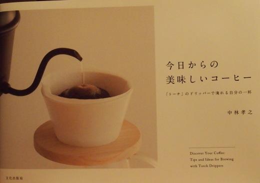 本は人を表す・・・コーヒーの本_f0152733_10285245.jpg