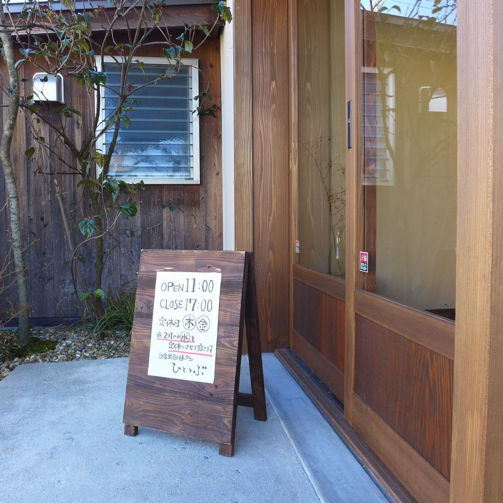 「自家天然酵母パン ひとつぶ」さん (滋賀県東近江市)_d0108737_12112558.jpg